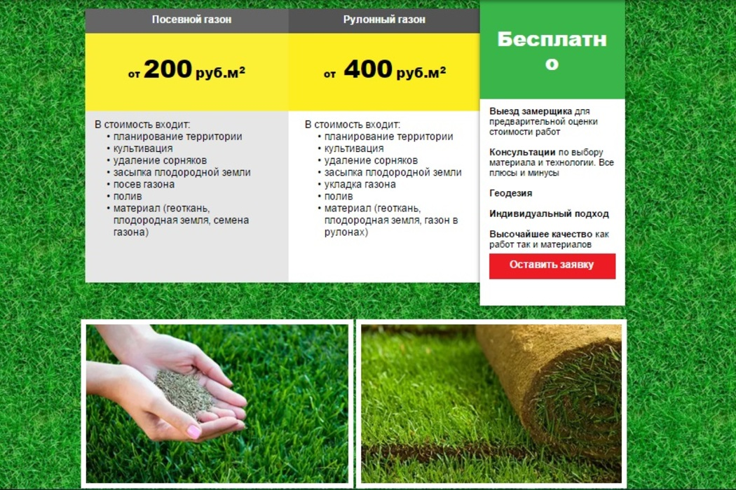 Технологии выращивания рулонного газона 37